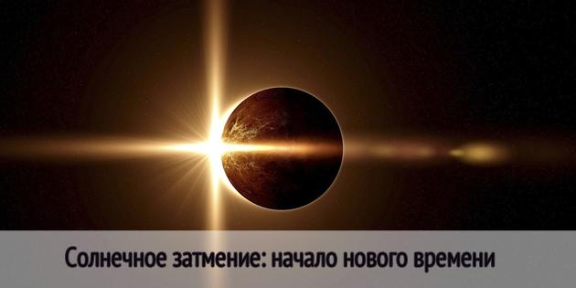 Солнечное затмение: начало нового времени