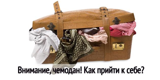 Внимание, чемодан! Как прийти к себе?