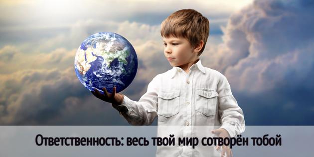 Ответственность: весь твой мир сотворён тобой