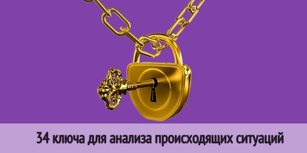 34 ключа для анализа происходящих ситуаций