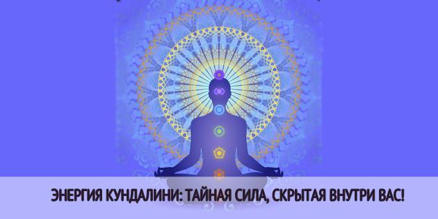 Энергия кундалини: тайная сила, скрытая внутри вас!