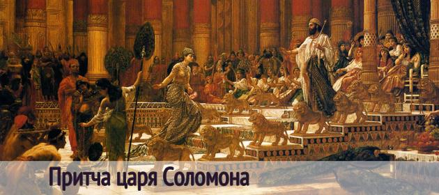 Притча царя Соломона