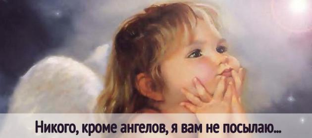Никого, кроме ангелов, я вам не посылаю