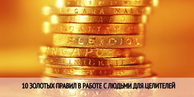10 золотых правил в работе с людьмидля целителей