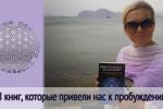8-knig-kotorye-priveli-nas-k-probuzhdeniyu3