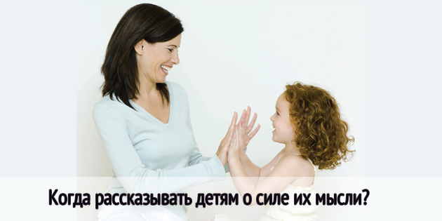 Когда рассказывать детям о силе их мысли?