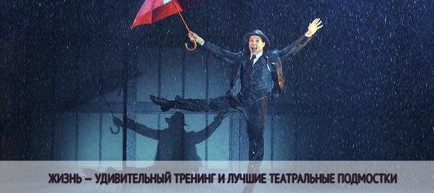 Жизнь — удивительный тренинг и лучшие театральные подмостки