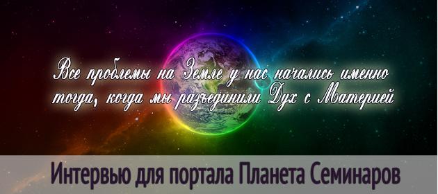 Интервью для портала Планета Семинаров