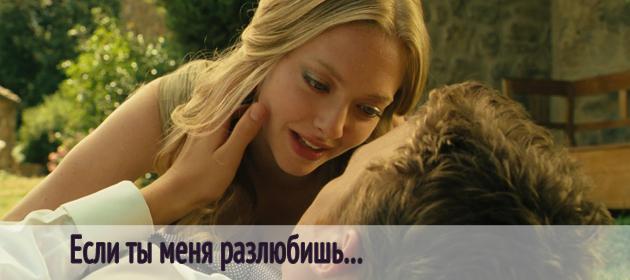 Если ты меня разлюбишь…
