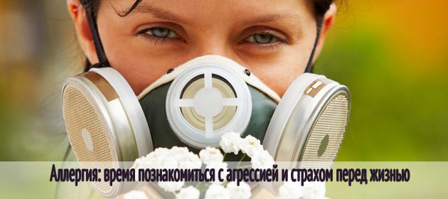 Аллергия: время познакомиться с агрессией и страхом перед жизнью