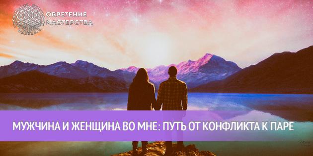 Мужчина и женщина во мне: путь от конфликта к паре