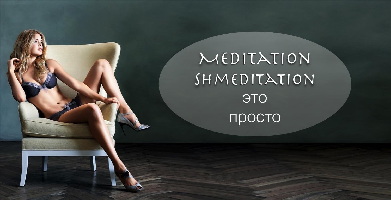 Meditation — это просто