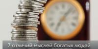 7 отличий образа мыслей богатых людей