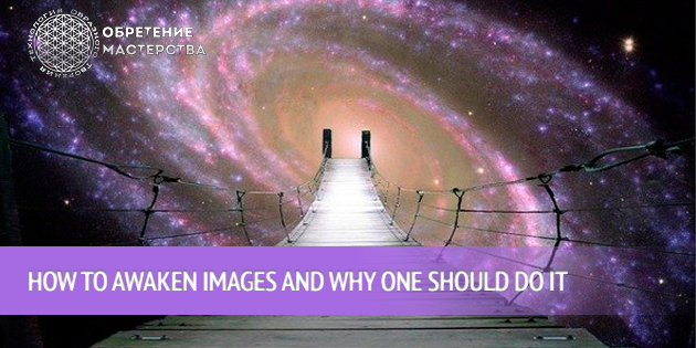 How to Awaken Images and Why One Should Do It