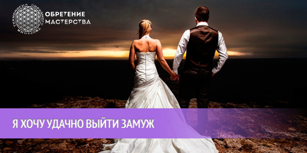 Я хочу удачно выйти замуж!