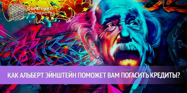 Как Альберт Эйнштейн поможет вам погасить кредиты?