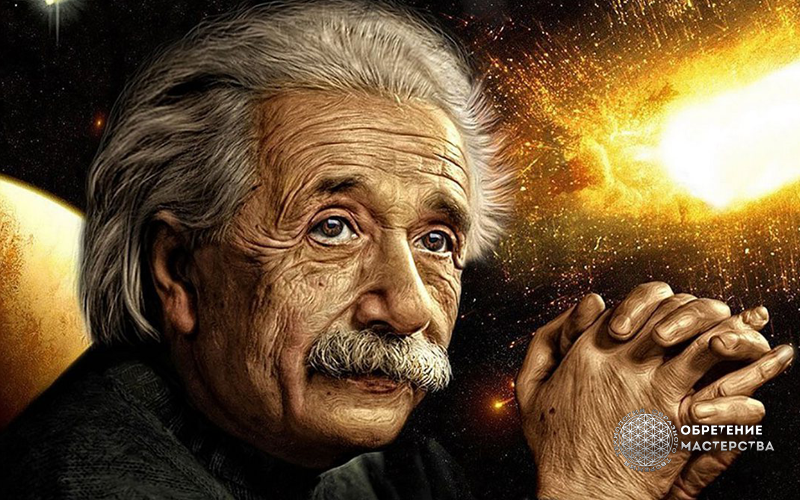 Как Альберт Эйнштейн поможет вам погасить кредиты