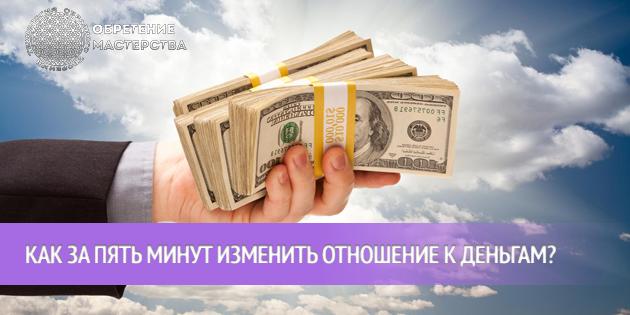 Как за пять минут изменить отношение к деньгам?