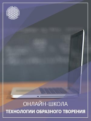 Онлайн-школа ТОТ