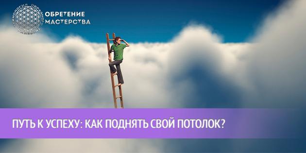 Путь к успеху: как поднять свой «потолок»?
