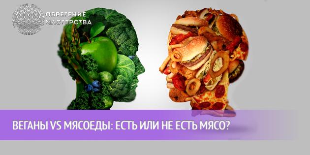 Веганы vs Мясоеды: есть или не есть мясо?