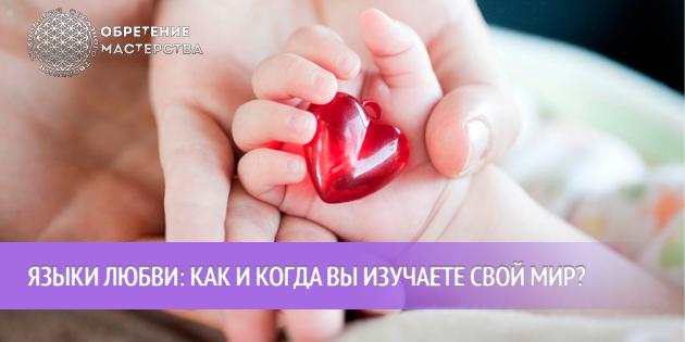 Языки любви: как и когда вы изучаете свой мир?