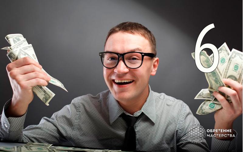 8 уровней сознания: финансовый вопрос