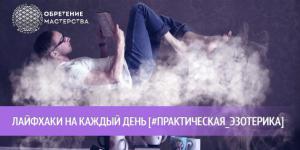 #Практическая_Эзотерика