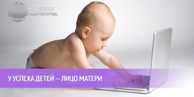 У успеха детей — лицо матери