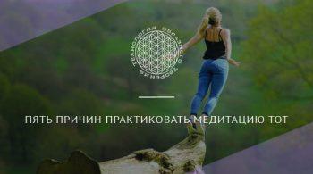 Пять причин практиковать медитацию ТОТ