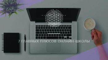 7 главных плюсов онлайн-школы