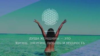 Душа Женщины — это жизнь, энергия, любовь и мудрость