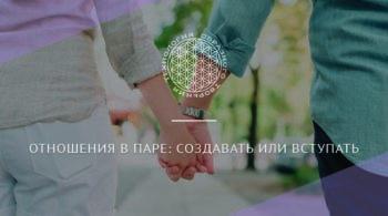 Отношения в паре: создавать или вступать