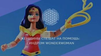 Женщины спешат на помощь: синдром Wonderwoman
