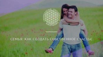 Семья: как создать собственное счастье