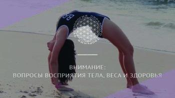 Внимание: вопросы восприятия тела, веса и здоровья