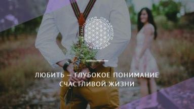 Любить — глубокое понимание счастливой жизни