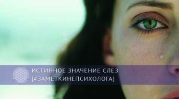 В чем истинное значение слез? | Блог Обретение Мастерства