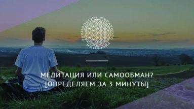 Медитация или самообман? [определяем за 3 минуты]