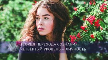 Теория перехода сознания: Четвёртый уровень — Личность | Блог Обретение Мастерства