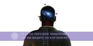Тест на образное мышление | Блог Обретение Мастерства