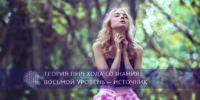 Теория перехода сознания: Восьмой уровень — Источник | Блог Обретение Мастерства