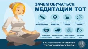 Зачем обучаться медитации, когда можно всё делать самому? | Блог Обретение Мастерства