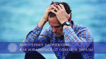 Внутреннее напряжение: как избавиться от опасной заразы | Блог Обретение Мастерства