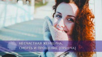 Несчастная женщина, Смерть и Прощение [притча] | Блог Обретение Мастерства