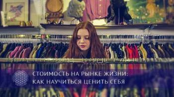 Стоимость на рынке жизни: как научиться ценить себя | Блог Обретение Мастерства