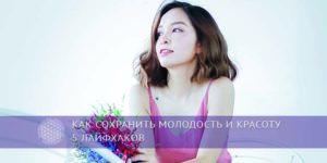 Как сохранить молодость и красоту: 5 лайфхаков   Блог Обретение Мастерства