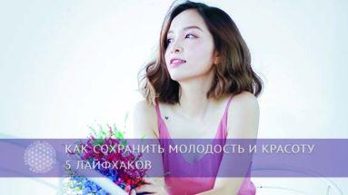 Как сохранить молодость и красоту: 5 лайфхаков | Блог Обретение Мастерства