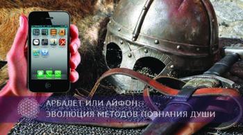 Арбалет или айфон: эволюция методов познания Души | Блог Обретение Мастерства