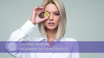 Халява, приди! [вебинар на тему денег] | Блог Обретение Мастерства